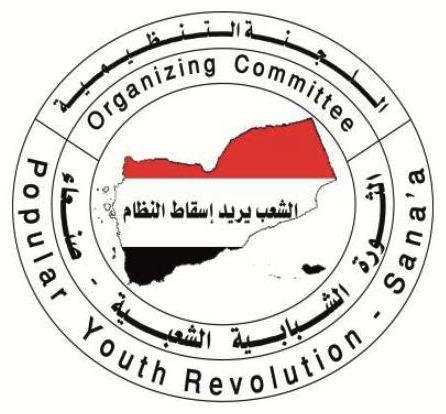 ثورة الشباب